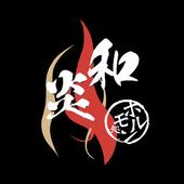 和歌山県岩出市 焼肉・ホルモン和炎 icon
