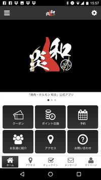 和歌山県岩出市 焼肉・ホルモン和炎 screenshot 1