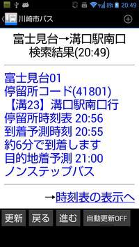 川崎市バス screenshot 1