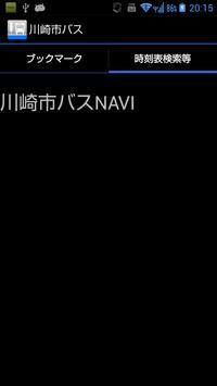 川崎市バス screenshot 2