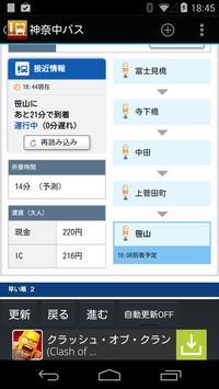 神奈中バス apk screenshot