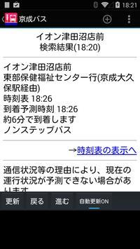 京成バス apk screenshot