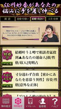 普通の占いに飽きた占い好きが通う【最後の砦】占い師◆江川妙香 screenshot 1