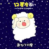 12星座占い おひつじ座 icon