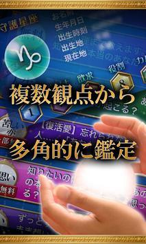 【数秘占い】夢見る未来[無料]相性鑑定あり स्क्रीनशॉट 1
