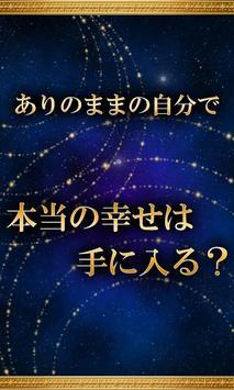 【数秘占い】夢見る未来[無料]相性鑑定あり 截圖 2