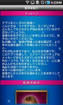 【数秘占い】夢見る未来[無料]相性鑑定あり स्क्रीनशॉट 3