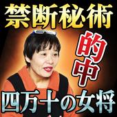 """""""禁断秘術""""の占いで桁違いの的中力!「四万十の女将」無料 icon"""