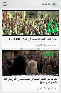 LÄS IQRA - الاصدار العربي apk screenshot