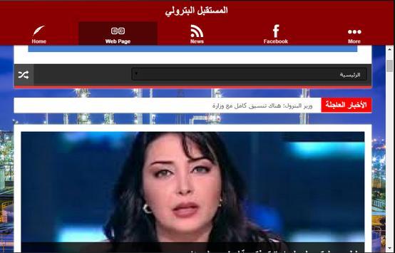 Petroleum Future apk screenshot