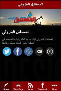 Petroleum Future poster