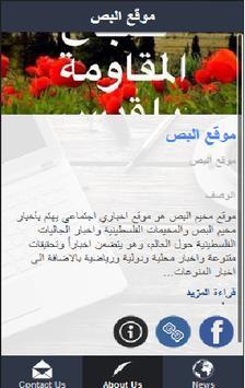 موقع البص apk screenshot