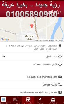مركز البوشى screenshot 8