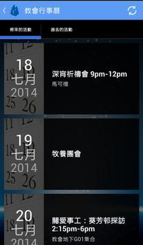 RCC HK 復興教會 葵芳堂 screenshot 3