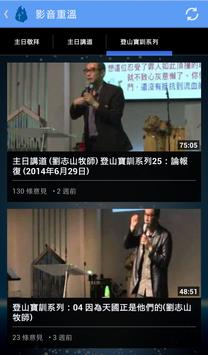 RCC HK 復興教會 葵芳堂 screenshot 2