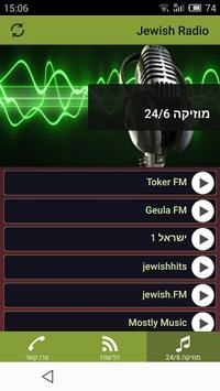 Jewish Radio poster