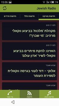 Jewish Radio screenshot 1