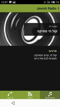 Jewish Radio screenshot 2