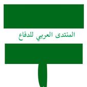 المنتدى العربي للدفاع والتسليح icon