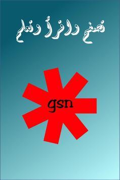 المنتدى العربي للدفاع والتسليح poster