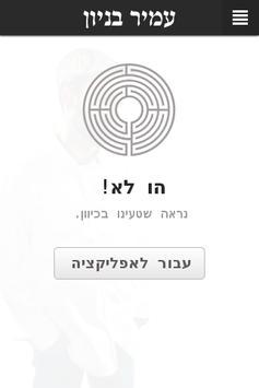 עמיר בניון – כנרית אומנות скриншот 1