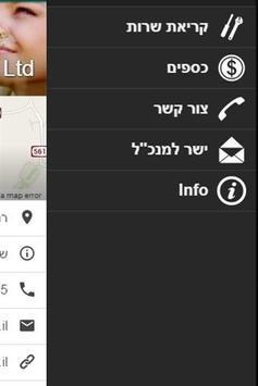 WhiteScent וויטסנט apk screenshot