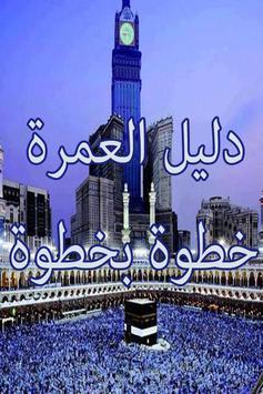 دليل العمرة خطوة بخطوة. poster
