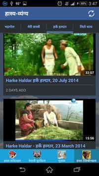 Nepali Funny Jokes apk screenshot