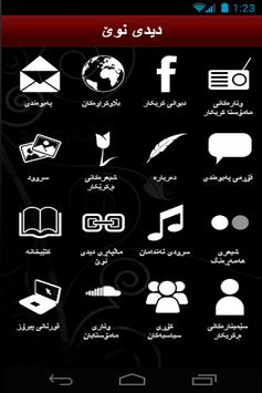 دیدیی نوێ poster
