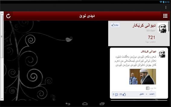 دیدیی نوێ apk screenshot