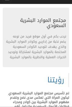 HR Saudi apk screenshot
