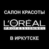 Салон красоты Loreal (Иркутск) icon