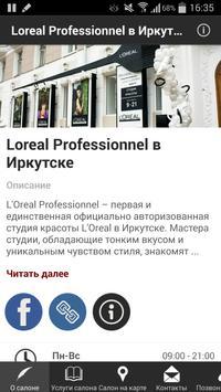 Салон красоты Loreal (Иркутск) poster