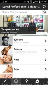 Салон красоты Loreal (Иркутск) screenshot 1