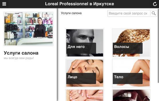 Салон красоты Loreal (Иркутск) screenshot 7