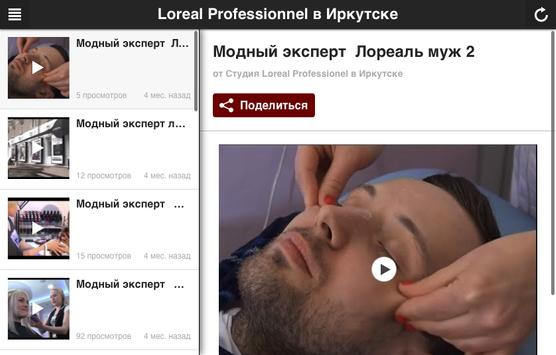 Салон красоты Loreal (Иркутск) screenshot 8