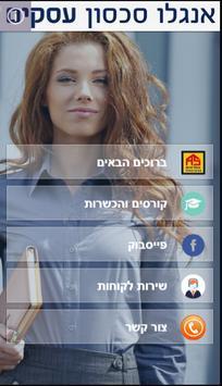 אנגלו סכסון עסקים screenshot 1