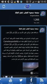 القطب apk screenshot