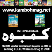Kamboh International Magazine icon