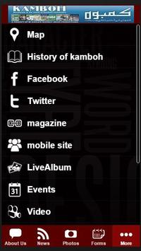 Kamboh International Magazine apk screenshot