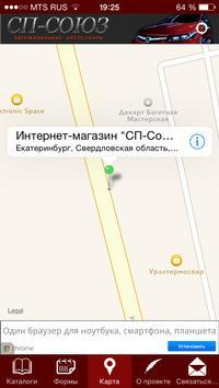 СП-Союз screenshot 3