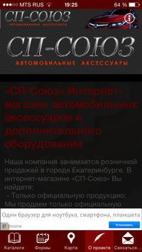 СП-Союз screenshot 10