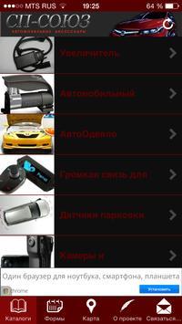 СП-Союз screenshot 13