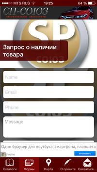 СП-Союз screenshot 2