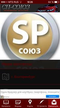 СП-Союз screenshot 5