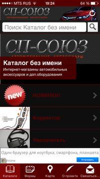 СП-Союз screenshot 6