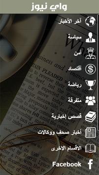 واي نيوز apk screenshot