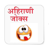 Ahirani Jokes icon