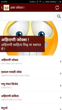 Ahirani Jokes apk screenshot