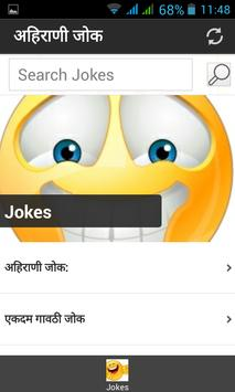 Ahirani Jokes poster